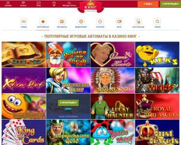Онлайн-казино Слотокинг — как быстро сорвать огромный игровой куш в слотах
